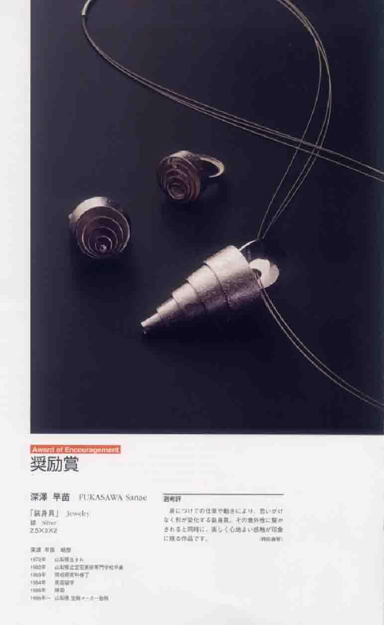 Craftmark flu for Mobilia gallery cambridge ma